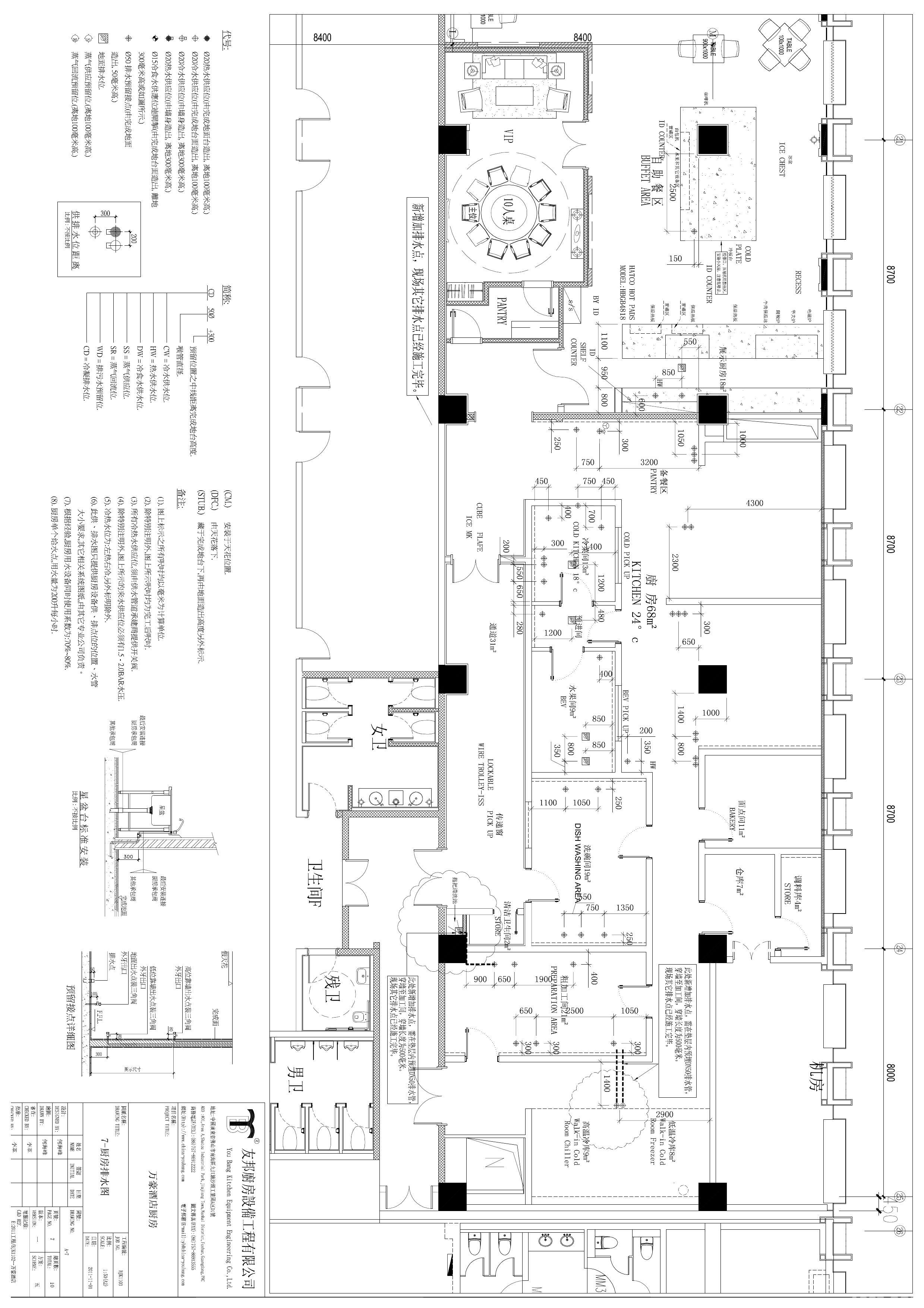 北京 北京饭店 酒店厨房设计 施工图 - 平面 - 第2页