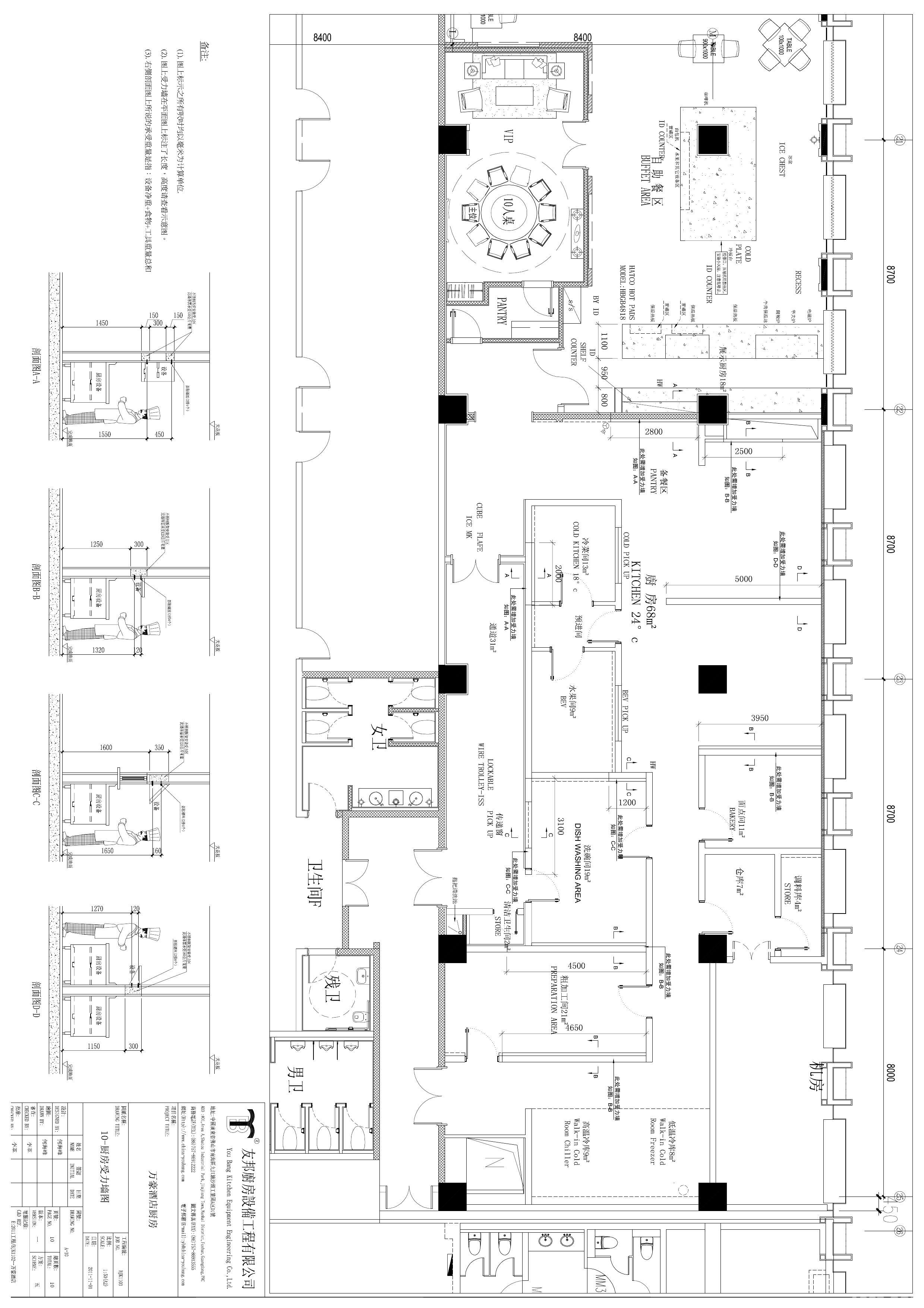 北京 北京饭店 酒店厨房设计 施工图