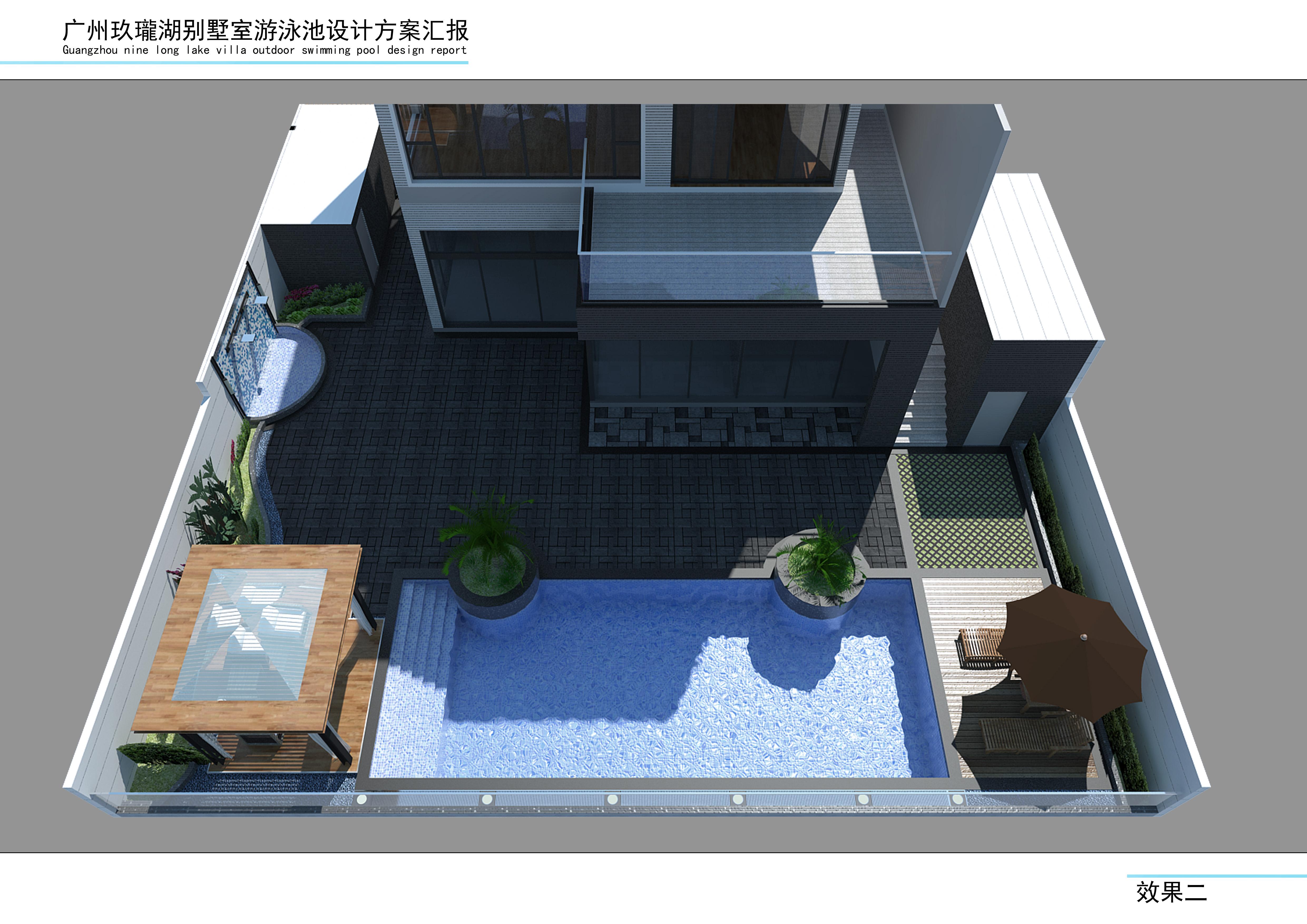 广州玖珑湖别墅室游泳池设计