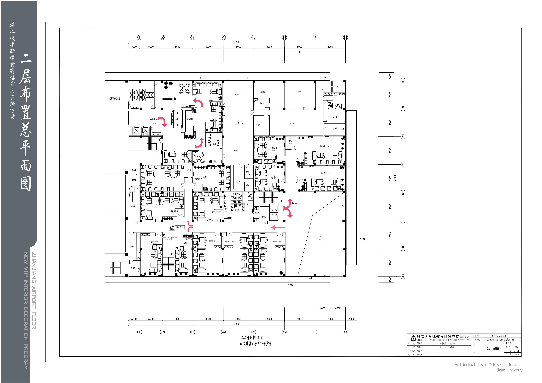 广东湛江机场贵宾楼室内设计说明