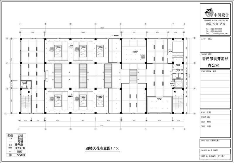 中凯设计——广州雷氏服装设计开发部办公室设计:天花布置