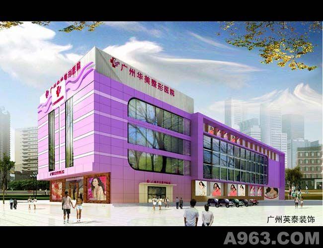 广州华美整形美容医院装修项目