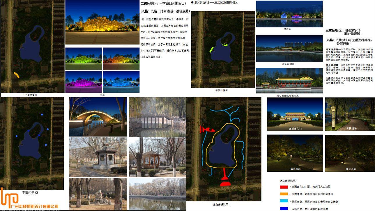 晋中玉湖公园景观照明设计方案说明